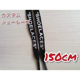 ナイキ(NIKE)のカスタム シューレース 150cm ブラック1セット(スニーカー)