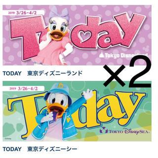 ディズニー(Disney)のディズニー Today 各2冊(印刷物)
