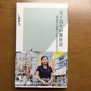 コウブンシャ(光文社)の女子高生の裏社会(ノンフィクション/教養)