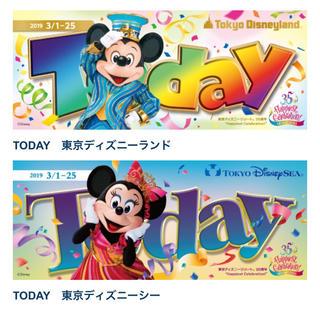 ディズニー(Disney)のディズニー Today 35周年グランドフィナーレ(印刷物)