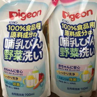 ピジョン(Pigeon)のPigeon 哺乳瓶、野菜洗い(食器/哺乳ビン用洗剤)