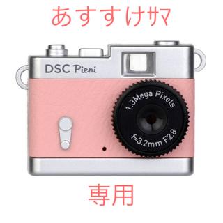 ケンコー(Kenko)の新品!!トイカメラ Pieni ピエ二 KENKO TOKINA コーラルピンク(コンパクトデジタルカメラ)