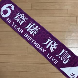 ノギザカフォーティーシックス(乃木坂46)の乃木坂46 斎藤飛鳥 マフラータオル(アイドルグッズ)