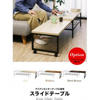 スライドテーブル 専用オプション テーブル ローテーブル 伸張式テーブル 木製(ローテーブル)