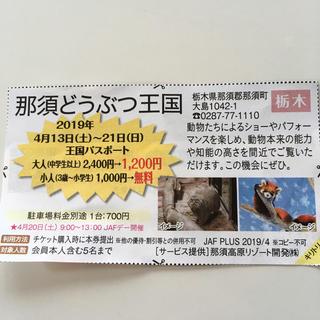 東武動物公園 jaf