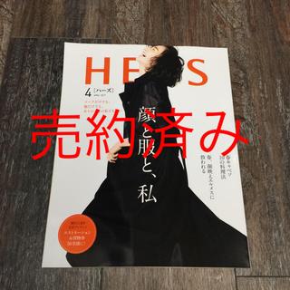 コウブンシャ(光文社)の[HERS ]雑誌 ハーズ4月号(ファッション)