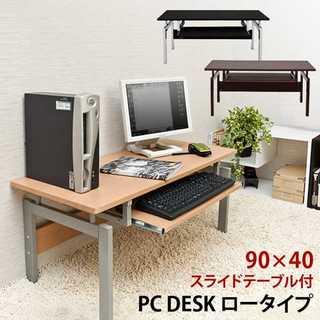 【お買い得!!】シンプルで使いやすい☆パソコンデスク ローデスク PC ワーク(ローテーブル)