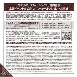 ノギザカフォーティーシックス(乃木坂46)の乃木坂46 帰り道は遠回りしたくなる 握手券2枚(アイドルグッズ)