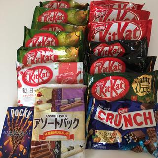 ネスレ(Nestle)の☆新品☆ お菓子 詰め合わせ(菓子/デザート)