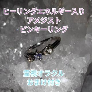 ☆ヒーリングエネルギー入り☆宝石質アメジスト☆ピンキーリング☆オラクル占いおまけ(リング(指輪))