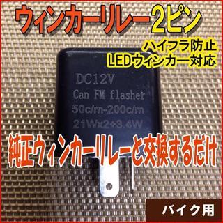 ICウィンカーリレー2ピンタイプ 黒 バイク LEDウィンカー ハイフラ防止(パーツ)