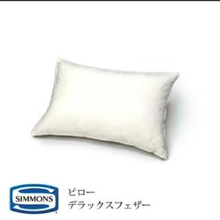 シモンズ(SIMMONS)の桜子さま専用 シモンズ 枕 デラックスフェザー ピロー ハイタイプ  (枕)