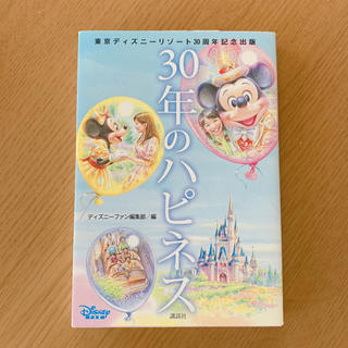 ディズニー(Disney)の30年のハピネス(東京ディズニーリゾート30周年記念出版)(文学/小説)