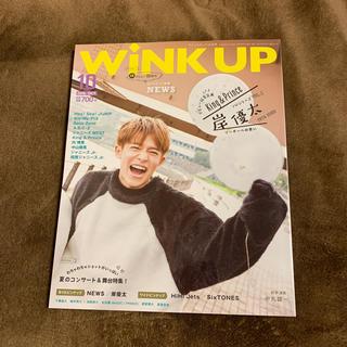 ジャニーズ(Johnny's)のWINK UP 岸優太(その他)