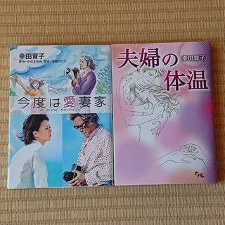 シュウエイシャ(集英社)の幸田育子「今度は愛妻家」「夫婦の体温」(女性漫画)