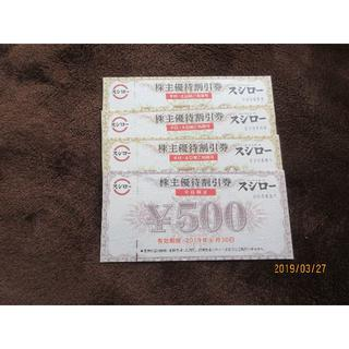 スシロー 株主優待券 2000円分(レストラン/食事券)