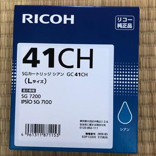 リコー(RICOH)のミア様専用  リコー SGカートリッジ  (PC周辺機器)