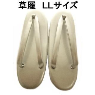 草履 合皮 銀地 LLサイズ 大きいサイズ 礼装用 留袖用 新品 zr007LL(下駄/草履)