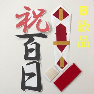 百日祝☆寝相アート(B級品)(お食い初め用品)