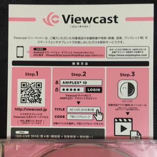 【即購入可】AD‐LIVE 2018 Viewcast ビューキャスト(声優/アニメ)