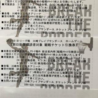 川崎ブレイブサンダースチケット2枚(バスケットボール)