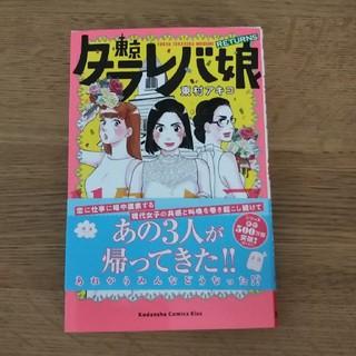 コウダンシャ(講談社)の東京タラレバ娘リターンズ(女性漫画)