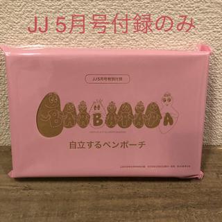 コウブンシャ(光文社)のJJ 5月号 * ふろくのみ(ポーチ)