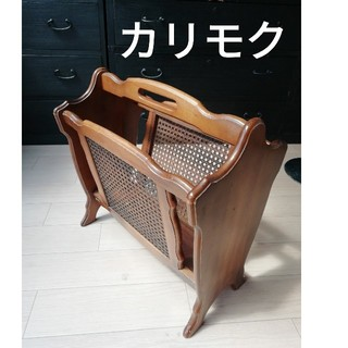 カリモクカグ(カリモク家具)のカリモク マガジンラック コロニアルシリーズ(マガジンラック)