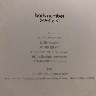 バックナンバー(BACK NUMBER)のbacknumber クリスマスソング(ポップス/ロック(邦楽))