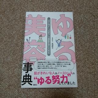 コウダンシャ(講談社)のゆる美容事典 「ほどほど」「ズボラ」で美肌を手に入れる 高瀬聡子 (その他)