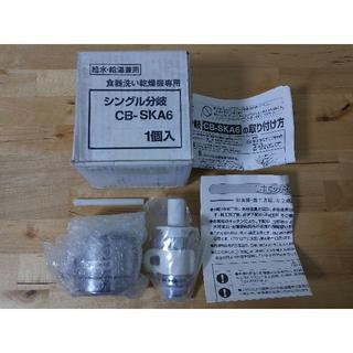 【massa様専用】分岐水栓セット第2(食器洗い機/乾燥機)
