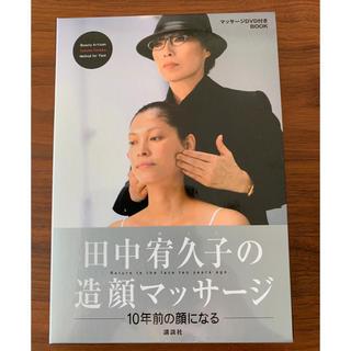 コウダンシャ(講談社)の田中宥久子の造顔マッサージ DVD付きBOOK(その他)