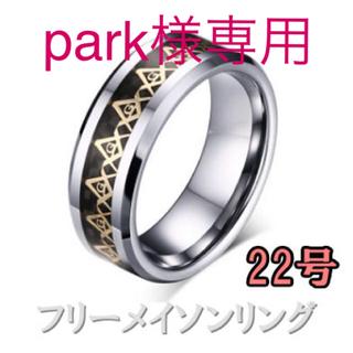 park様専用(リング(指輪))