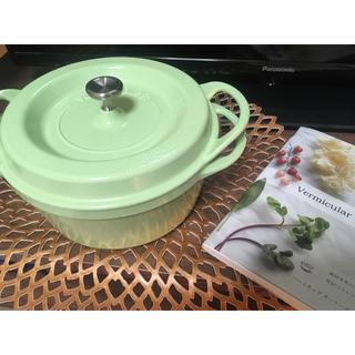 バーミキュラ(Vermicular)のバーミキュラオーブンポットラウンド18cm【パールグリーン】鍋(鍋/フライパン)