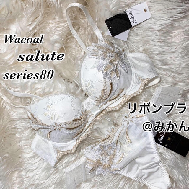 Wacoal(ワコール)のWacoal🌸saluteシリーズ80リボンブラTバックセット レディースの下着/アンダーウェア(ブラ&ショーツセット)の商品写真