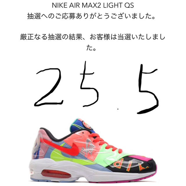 sale retailer d6b63 39a54 atmos(アトモス)のNIKE AIR MAX2 LIGHT QS メンズの靴 シューズ(