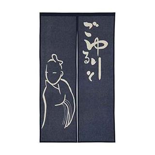 ★和風のれん ごゆるりと ロングサイズ 85 × 150 cm 殿方(のれん)