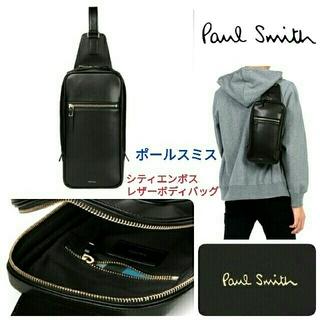 ポールスミス(Paul Smith)の☆しんりょ様専用☆(ボディーバッグ)