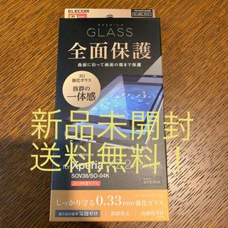 エレコム(ELECOM)のXperia XZ2 Premium カバー 【新品未使用】(Androidケース)