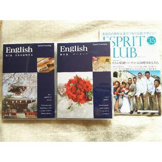 エスプリ(Esprit)のスピードラーニング 英語 7~8巻セット(CDブック)
