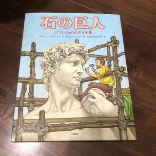 石の巨人 ミケランジェロのダビデ像(絵本/児童書)