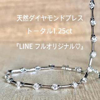 デビアス(DE BEERS)の『saya様専用です』天然ダイヤブレス 1.25ct 『LINEオリジナル♡』(ブレスレット/バングル)