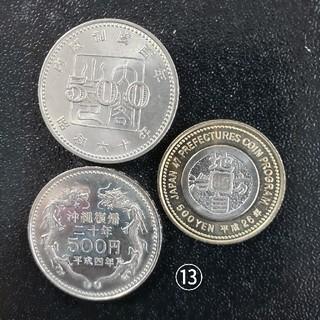 内閣制度百年、沖縄復帰二十年、地方自治愛媛県 ⑬(貨幣)