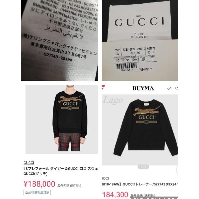 7d65125c940b1 Gucci(グッチ)のグッチ レオパード ロゴ スウェット GUCCI トレーナー パーカー シャツ メンズのトップス