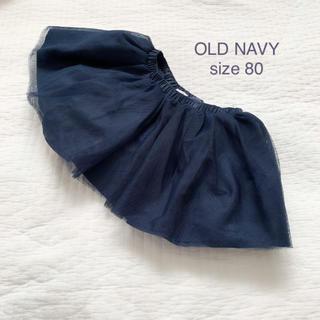 オールドネイビー(Old Navy)のOLD NAVY チュールスカート 80(スカート)