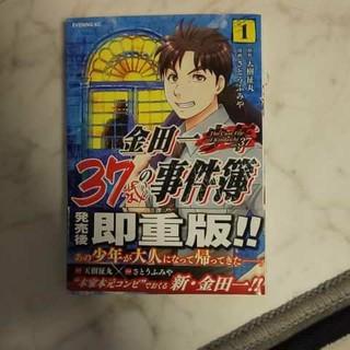 中古☆37歳の金田一少年の事件簿 1巻(少年漫画)