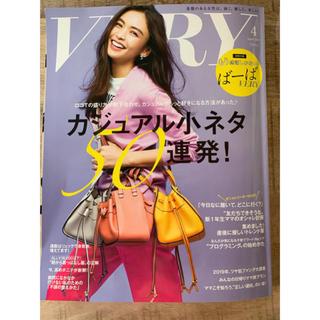 VERY4月号 最新号(ファッション)