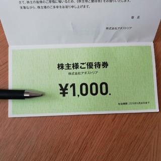 ニコアンド(niko and...)のお値段ご相談アダストリア株主優待5000円分(ショッピング)