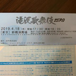 ジャニーズ(Johnny's)の滝沢歌舞伎ZERO 4/18 チケット 1枚(演劇)