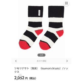 ツモリチサト(TSUMORI CHISATO)の【新品未使用】ツモリチサト 靴下 ソックス【今季】(ソックス)